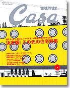 CASA BRUTUS 200403号 NO.48