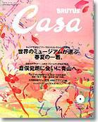 CASA BRUTUS 200404号 NO.49