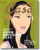 CASA BRUTUS 200405号 NO.50