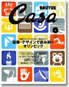 CASA BRUTUS 200408号 NO.53