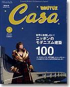 CASA BRUTUS 200409号 NO.54