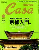 CASA BRUTUS 200910号 美術・建築・デザイン