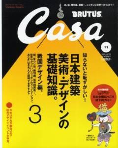 CASA BRUTUS 200911号