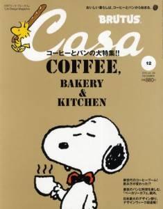CASA BRUTUS 201012号 コーヒー&ベーカ