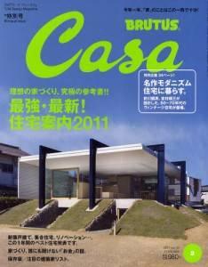 CASA BRUTUS 201102号 住宅案内2011