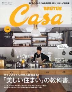 CASA BRUTUS 201210号 住まいの教科書