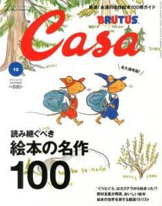 CASA BRUTUS 201312号 絵本の名作100
