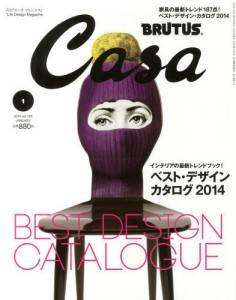 CASA BRUTUS 201401号 ベスト・デザイン