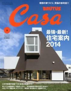 CASA BRUTUS 201402号 住宅案内2014