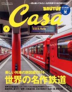 CASA BRUTUS 201406号 美しい鉄道の旅
