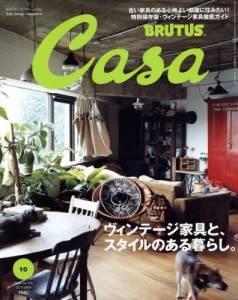 CASA BRUTUS 201410号 ヴィンテージ家具