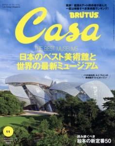 CASA BRUTUS 201411号 日本のBEST美