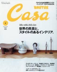 CASA BRUTUS 201503号