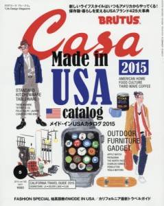 CASA BRUTUS 201505号 メイド・in・U