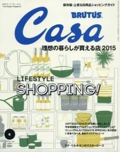 CASA BRUTUS 201506号 理想の暮らしが替