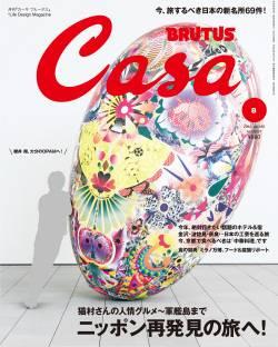 CASA BRUTUS 201508号 櫻井翔 ニッポン