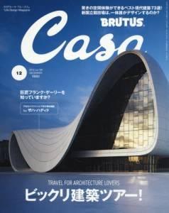 CASA BRUTUS 201512号