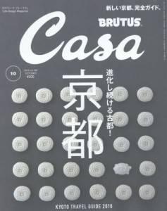 CASA BRUTUS 201610号