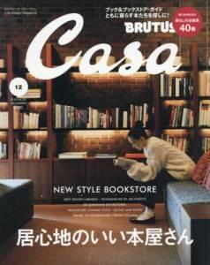 CASA BRUTUS 201612号 居心地のいい本屋