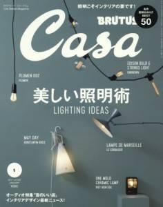 CASA BRUTUS 201701号 照明使いの達人た