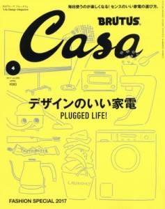 CASA BRUTUS 201704号