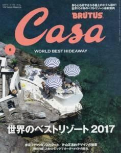 CASA BRUTUS 201705号