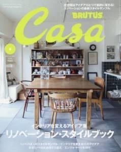 CASA BRUTUS 201706号