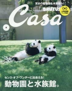 CASA BRUTUS 201708号