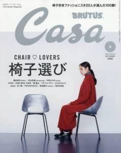 CASA BRUTUS 201709号 椅子選び