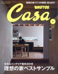 CASA BRUTUS 201802号 理想の家のベスト