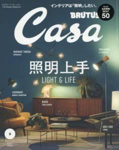 CASA BRUTUS 201803号 照明上手