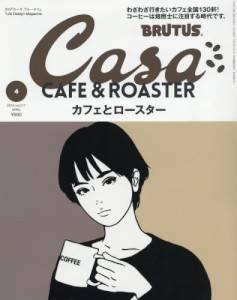 CASA BRUTUS 201804号 カフェとロースタ