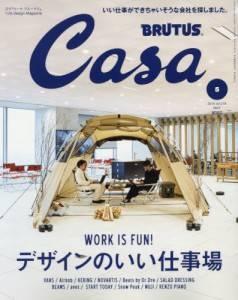 CASA BRUTUS 201805号 デザインのいい仕