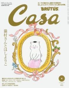 CASA BRUTUS 201806号 猫村さんとほしよ