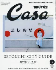 CASA BRUTUS 201808号 瀬戸内シティガイ