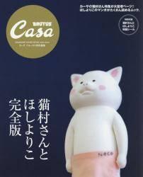 CASA BRUTUS 猫村さんとほしよりこ 完全