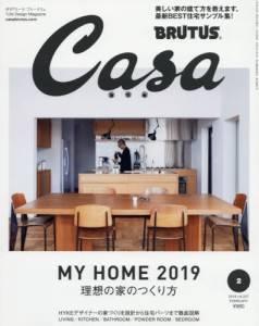 CASA BRUTUS 201902号 理想の家のつくり