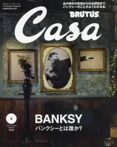 CASA BRUTUS 202003号 バンクシーとは誰
