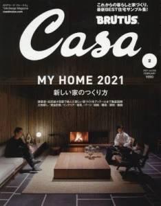 CASA BRUTUS 202102号