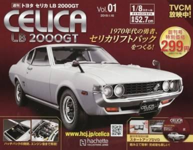 トヨタセリカLB 2000GT 1号