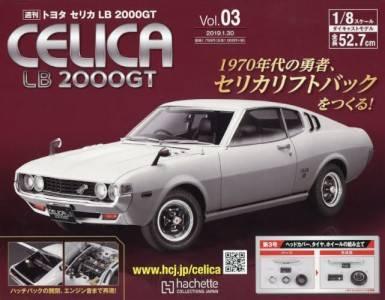 トヨタセリカLB 2000GT 3号