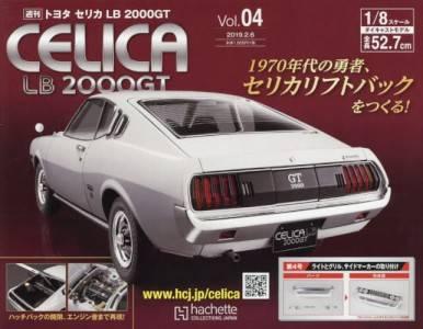 トヨタセリカLB 2000GT 4号