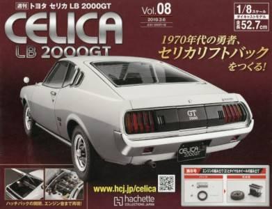トヨタセリカLB 2000GT 8号