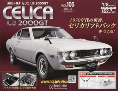 トヨタセリカLB 2000GT 105号