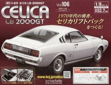 トヨタセリカLB 2000GT 106号