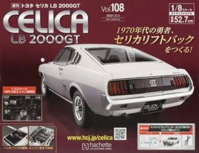 トヨタセリカLB 2000GT 108号