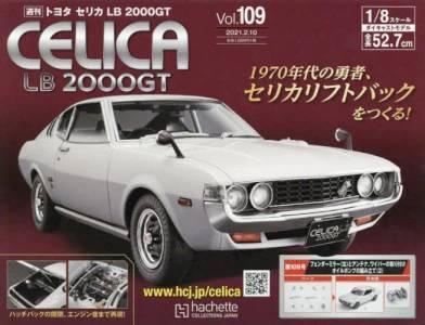 トヨタセリカLB 2000GT 109号