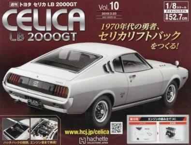 トヨタセリカLB 2000GT 10号