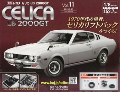 トヨタセリカLB 2000GT 11号