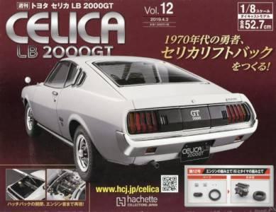 トヨタセリカLB 2000GT 12号